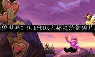 《魔兽世界》9.1邪DK大秘境统御碎片选择