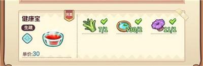 诺弗兰物语健康宝怎么做 诺弗兰物语健康宝制作配方一览