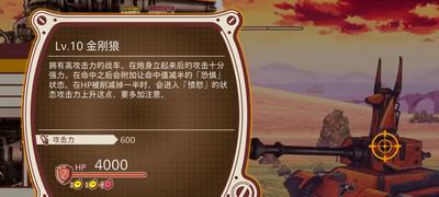 战场的赋格曲全关卡BOSS属性图示