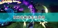 《米德加德部落》夜间花楸珠获得方法介绍