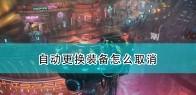 《上行战场》自动更换装备取消方法介绍