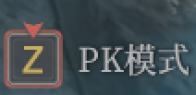 《神佑释放》PK模式在哪开启