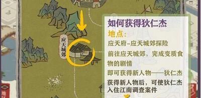 江南百景图狄仁杰林场具体地点详解