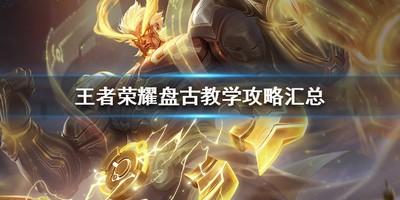 王者荣耀s13赛季盘古玩法攻略