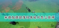 《米德加德部落》任务碎片获得方法介绍