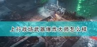 《上行战场》爆炸大师武器介绍