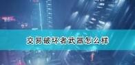 《上行战场》交易破坏者武器介绍