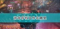 《上行战场》游戏存档位置一览