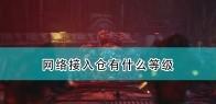 《上行战场》网络接入仓等级介绍
