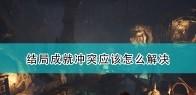 《遗忘之城》结局成就冲突解决方法介绍