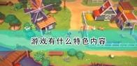 《大农场故事》游戏特色内容介绍