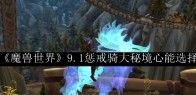 《魔兽世界》9.1惩戒骑大秘境心能选择