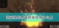 《高空舰队》游戏操作主页面翻译