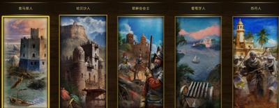 帝国时代3决定版时代升级各国结盟效果说明