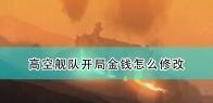 《高空舰队》开局金钱修改方法介绍