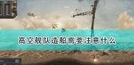 《高空舰队》造船注意事项分享