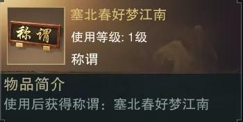 一梦江湖塞北春好梦江南称号获取攻略