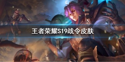 王者荣耀S19赛季战令皮肤介绍