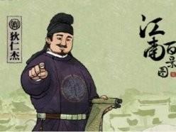 江南百景图狄仁杰在哪 邀请狄仁杰位置及任务流程