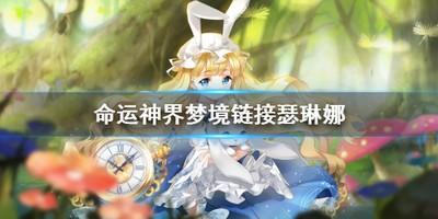 命运神界梦境链接瑟琳娜介绍