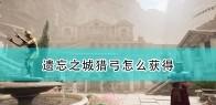 《遗忘之城》猎弓获得方法介绍