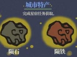 江南百景图陨石怎么获得 陨石陨铁获取方法