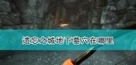 《遗忘之城》地下墓穴位置介绍
