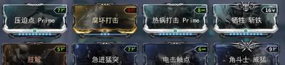 warframe星际战甲近战3.0猫刀配卡推荐