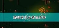 《阿特里奥:黑暗的荒野》游戏特色内容一览