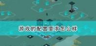 《阿特里奥:黑暗的荒野》游戏配置要求一览