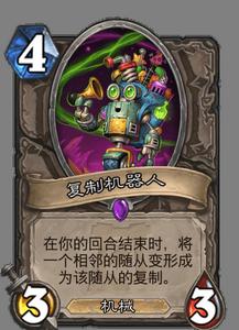 炉石传说复制机器人怎么样