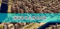 《黑帮之城》游戏特色内容介绍