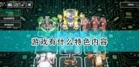 《Mech Armada》游戏特色内容介绍