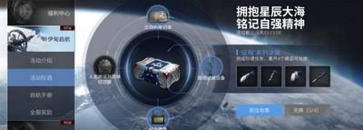 eve手游中国航天联动活动怎么参与 eve中国航天联动活动攻略大全