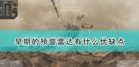 《高空舰队》早期预警雷达优缺点介绍