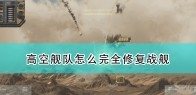 《高空舰队》完全修复战舰方法介绍