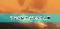 《高空舰队》灭火器作用效果介绍