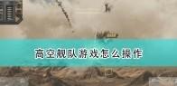 《高空舰队》游戏基础操控按键介绍
