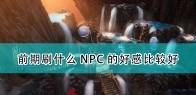 《层层梦境》前期刷好感NPC推荐