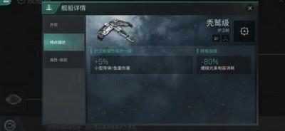 EVE手游新手怎么选舰船 EVE手游新手舰船搭配攻略一览
