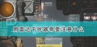 《高空舰队》雷达干扰器使用注意事项分享