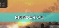 《高空舰队》突袭模拟作用效果介绍