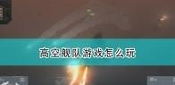 《高空舰队》游戏玩法概述