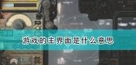 《高空舰队》游戏主界面翻译介绍