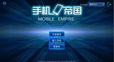 手机帝国高价低配玩法攻略