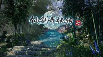 仙剑奇侠传7正式版什么时候上架 仙剑奇侠传7正式版发售时间一览