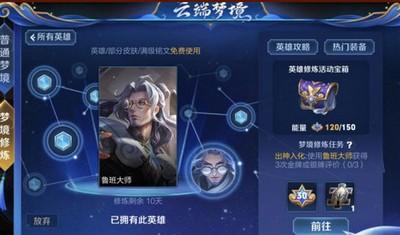王者荣耀梦境修炼使用英雄获得3次金牌银牌任务攻略