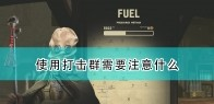 《高空舰队》使用打击群需要注意事项分享