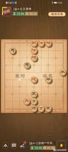 《天天象棋》残局挑战241期怎么过    本局怎么才能用最少的步骤掉杀对方
