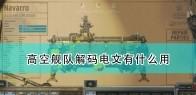 《高空舰队》解码电文作用效果介绍